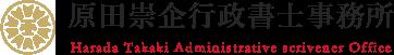 東京都池袋にある原田崇企行政書士事務所 | 豊島区 会社設立 事業相談 許認可 相続 遺言